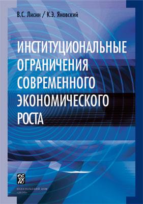 обложка книги Институциональные ограничения современного экономического роста